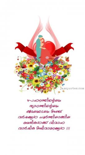 Malayalam quotes for wedding anniversary02
