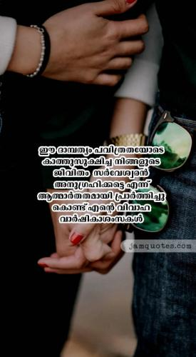 Malayalam quotes for wedding anniversary03