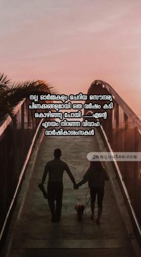 Malayalam quotes for wedding anniversary07