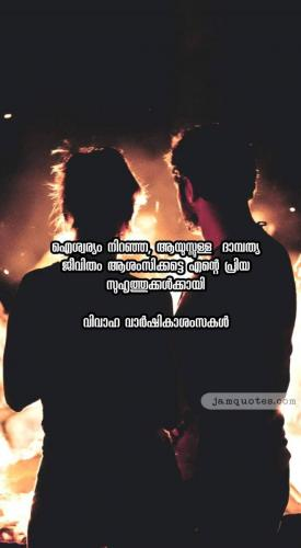 Malayalam quotes for wedding anniversary11