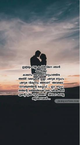 Malayalam quotes for wedding anniversary14