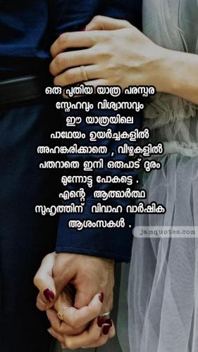 Malayalam quotes for wedding anniversary17