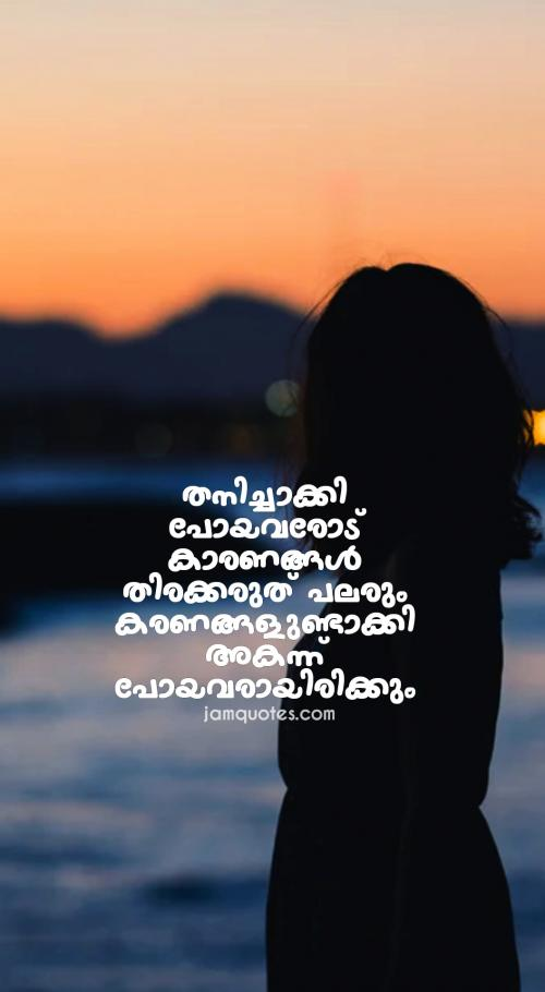 Malayalam sad quotes 03| jamquotes.com