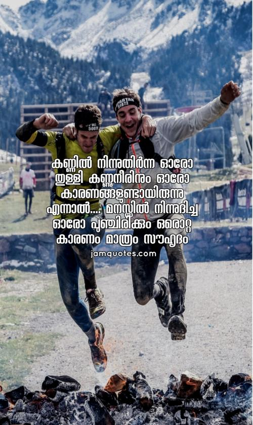 malayalam quotes on friendship 03
