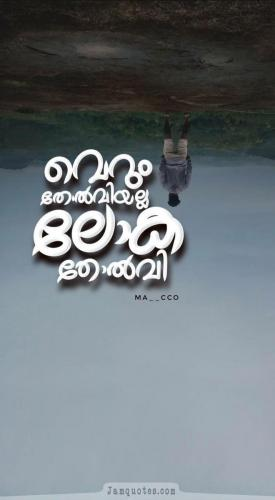 Malayalam quotes about life-12-min