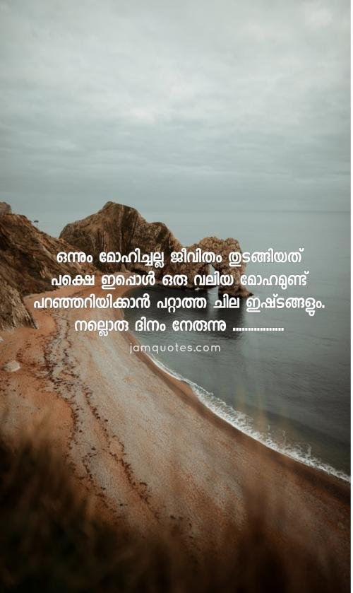 Good morning Malayalam quotes pictures -03