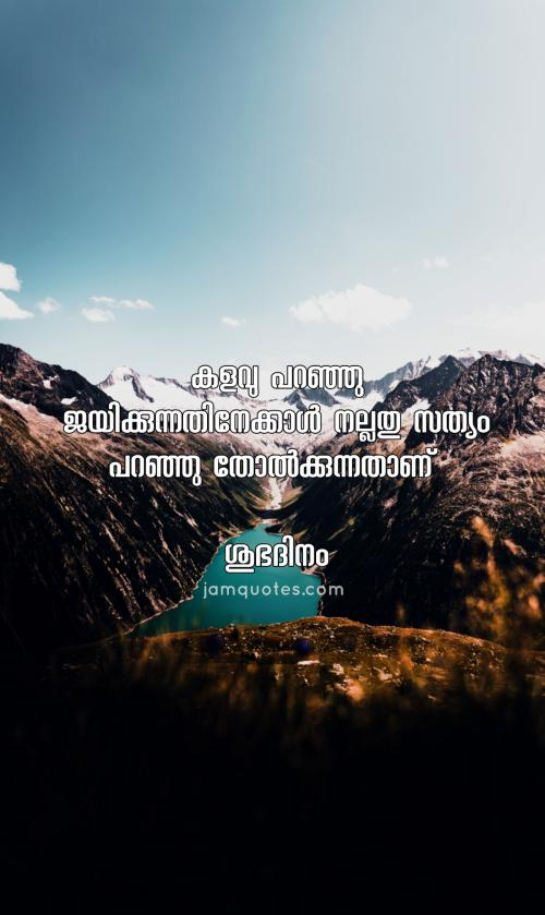 Good morning Malayalam quotes pictures -01