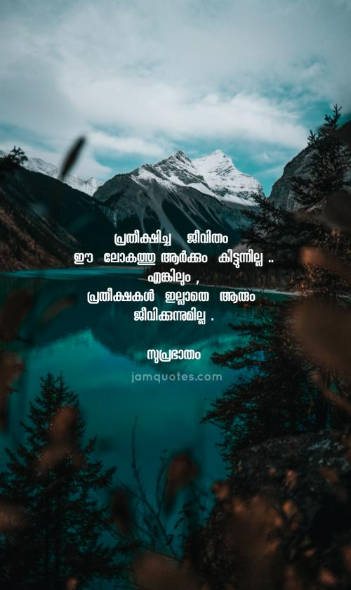 Good morning Malayalam quotes pictures -06