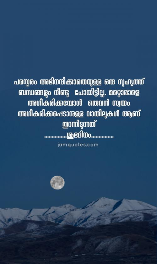 Good morning Malayalam quotes pictures -02