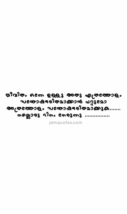 Good morning Malayalam quotes pictures -10