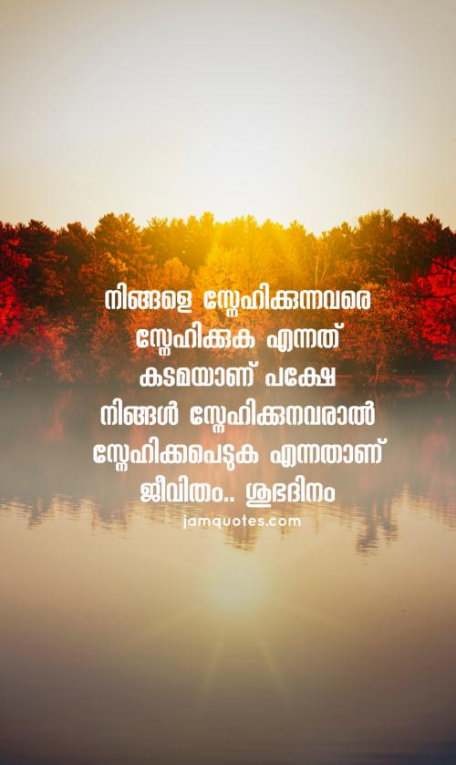Good morning Malayalam quotes pictures -11