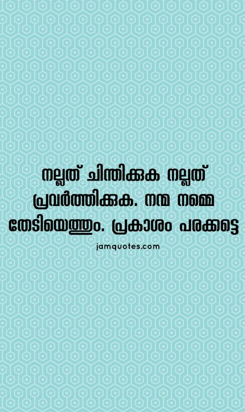 Good morning Malayalam quotes pictures -07