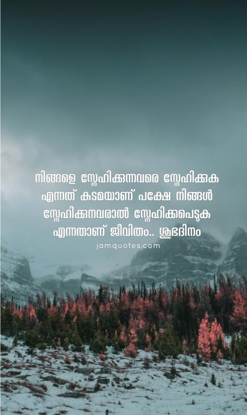 Good morning Malayalam quotes pictures -04