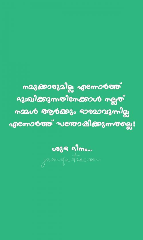 Good morning Malayalam quotes pictures -09