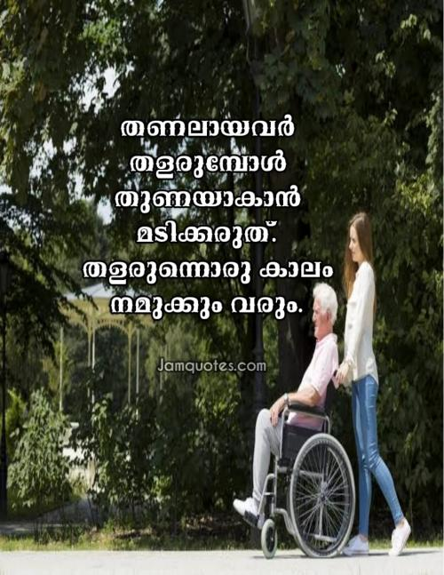 malayalam quotes about parents 01