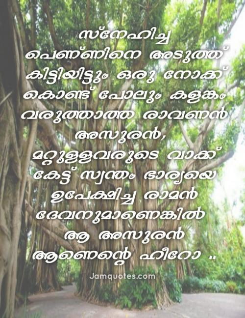 malayalam quotes on love 04